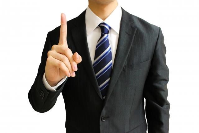 税理士を選ぶポイント